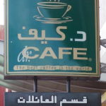 dr-cafe-coffee-al-khobar